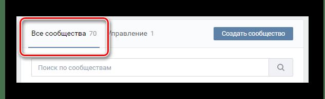 Переход на вкладку все сообщества в разделе группы на сайте ВКонтакте