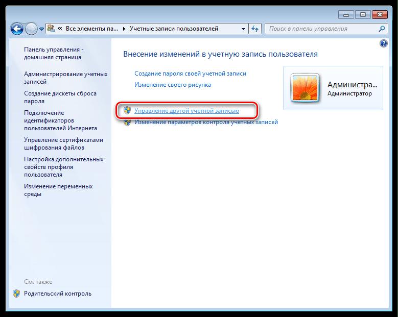 Переход по ссылке Управление другой учетной записью для изменения прав учетной записи пользователя