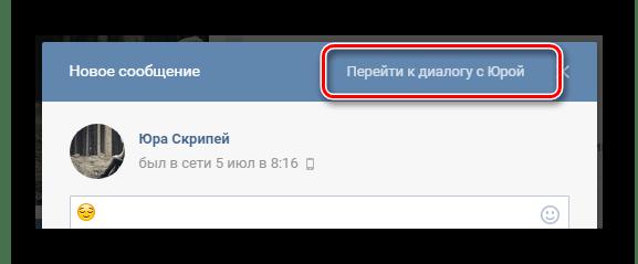 Переход по ссылке перейти к диалогу из окна новое сообщение на странице пользователя на сайте ВКонтакте