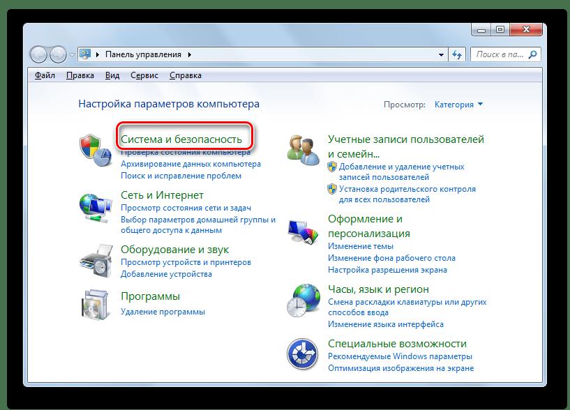 Переход раздел Система и безопасность Панели управления в Windows 7