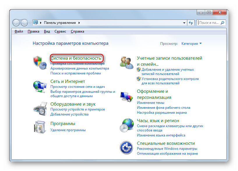 Переход раздел Система и безопасность в Панели управления в Windows 7
