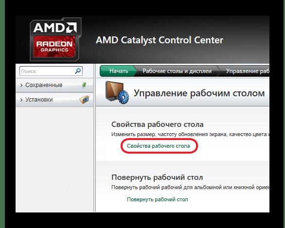 Переход в AMD к свойствам рабочего стола