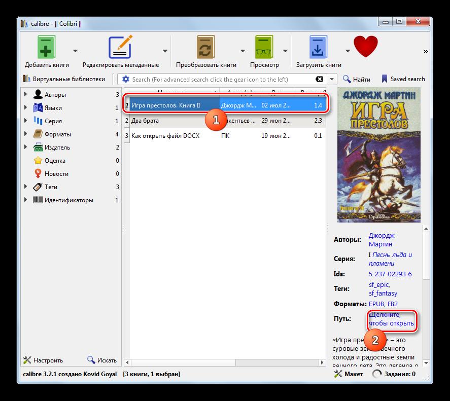 Переход в диреторию размещения преобразованной электронной книги в формате ePub в программе Calibre