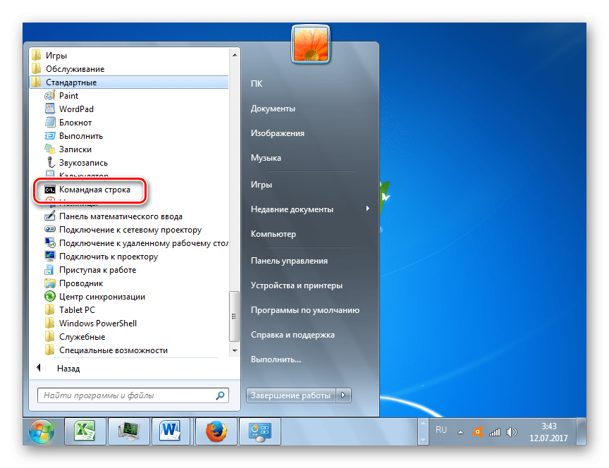 Переход в командную строку через меню Пуск в Windows 7