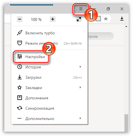 Переход в настройки Яндекс.Браузера