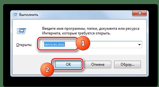 Переход в окно Диспетчера служб с помощью введения команды в окно Выполнить в Windows 7