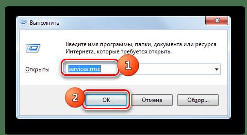 Переход в окно Диспетчера служб с помощью ввода команды в окне Выполнить в Windows 7