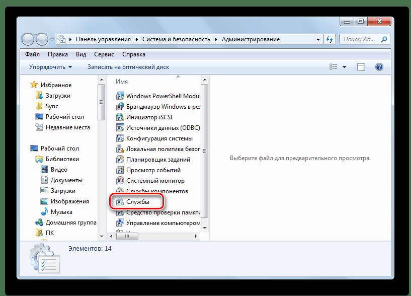 Переход в окно Диспетчера служб в разделе Администрирование Панели управления в Windows 7