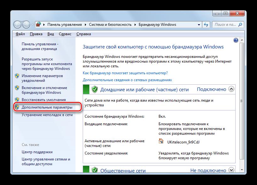 Переход в окно Дополнительных параметров в окне настроек Брандмауэра в Windows 7