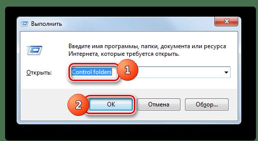 Переход в окно Параметры папок путем ввода команды в окошко Выполнить в Windows 7