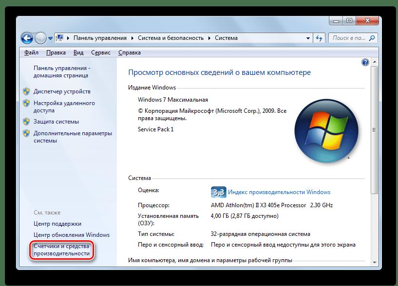 Переход в окно Счетчики и средства производительности в разделе Система в Панели управления в Windows 7