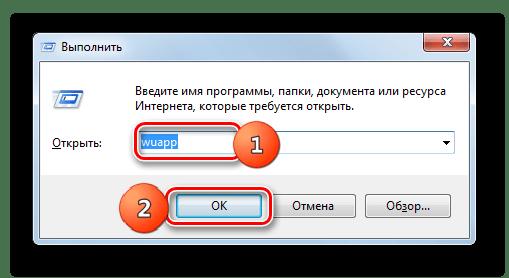 Переход в окно Центра обновления Windows с помощью введения команды в окно Выполнить в Windows 7