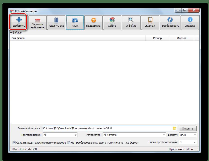 Переход в окно добавления файла в программе TEBookConverter