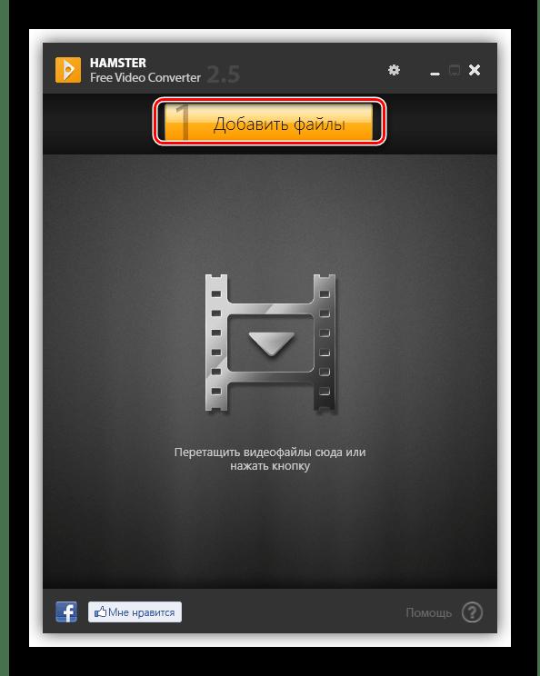 Переход в окно добавления файлов в программе Hamster Free Video Converter