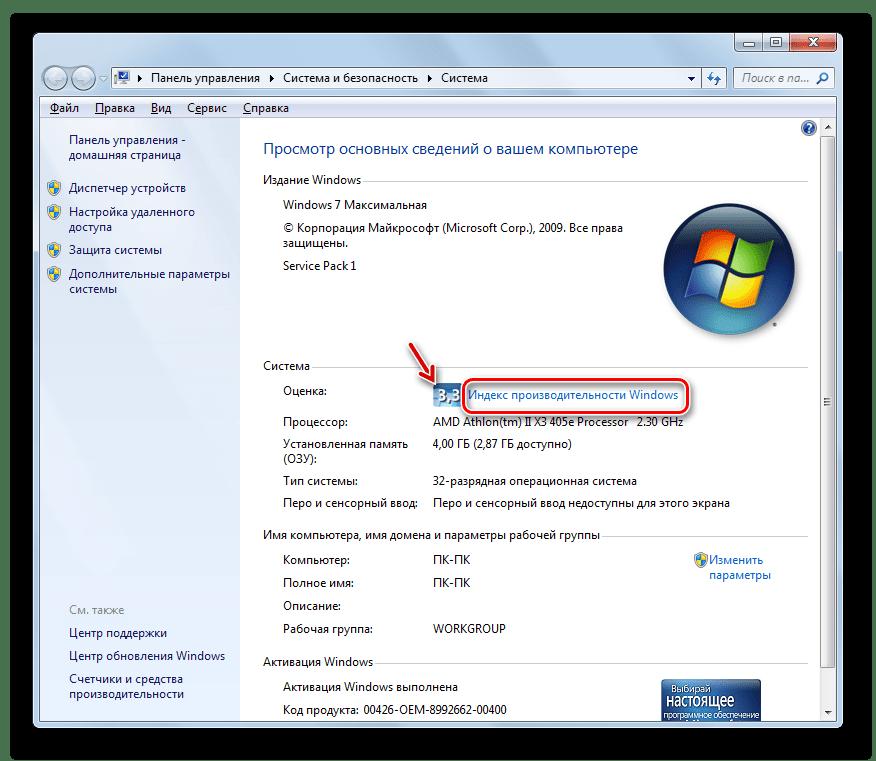 Переход в окно индекса производительности Windows из окна свойств компьютера в Windows 7