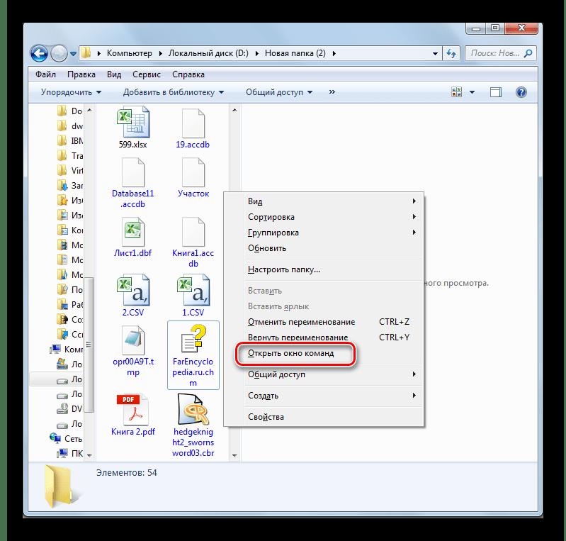 Переход в окно команд через контекстное меню в Проводнике из папки расположения файлов в Windows 7