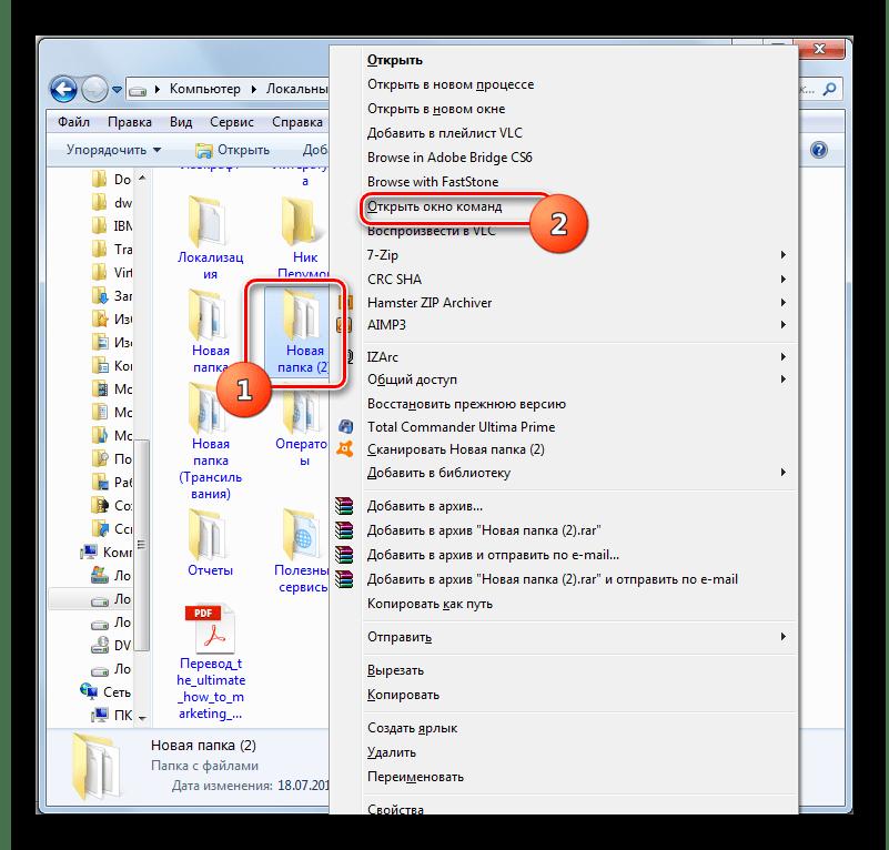 Переход в окно команд через контекстное меню в Проводнике в Windows 7
