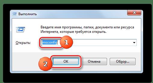 Переход в окно конфигурации системы через ввод команды в окне Выполнить в Windows 7