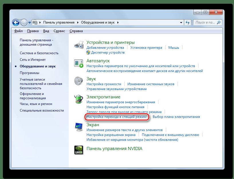 Переход в окно настройка перехода в спящий режим в разделе Оборудование и звук в Панели управления в Windows 7