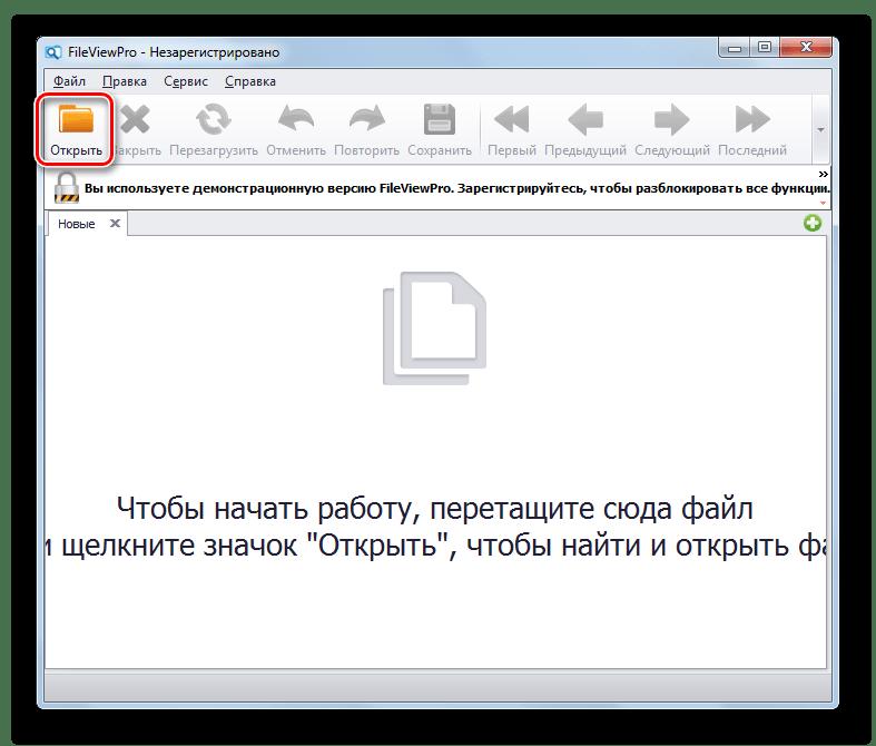 Переход в окно открытия файла через иконку на панели инструментов в программе FileViewPro
