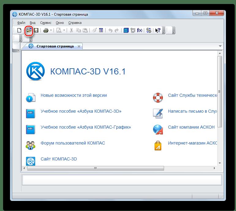 Переход в окно открытия файла через иконку на панели инструментов в программе КОМПАС-3D