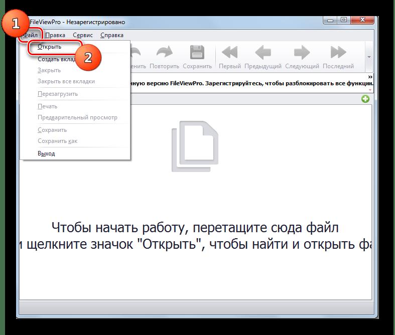 Переход в окно открытия файла через верхнее горизонтальное меню в программе FileViewPro