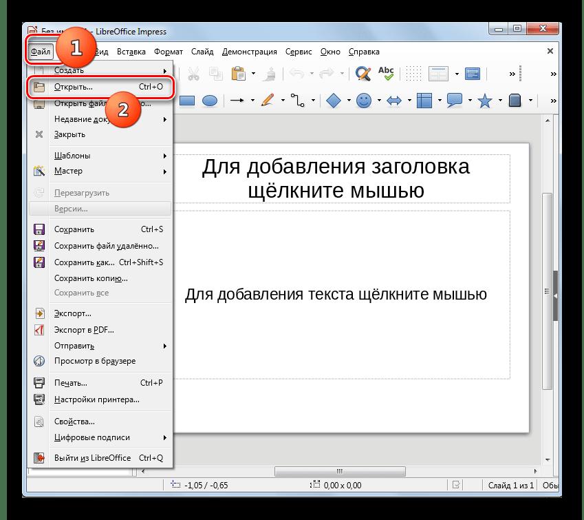 Переход в окно открытия файла через верхнее горизонтальное меню в программе LibreOffice Impress