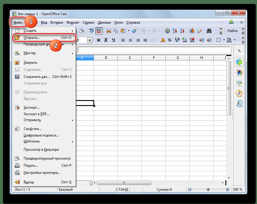 Переход в окно открытия файла через верхнее горизонтальное меню в программе OpenOffice Calc
