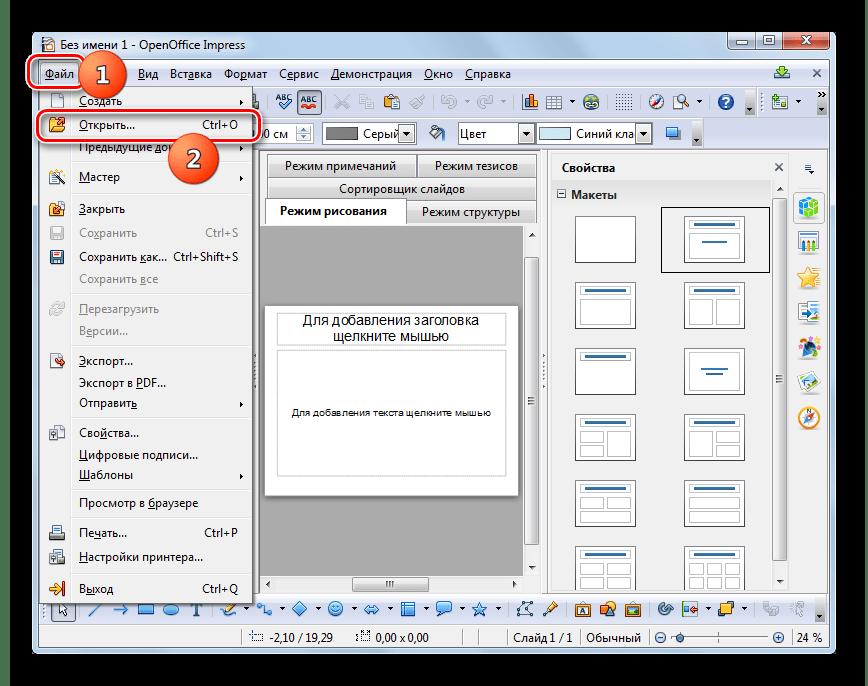 Переход в окно открытия файла через верхнее горизонтальное меню в программе OpenOffice Impress