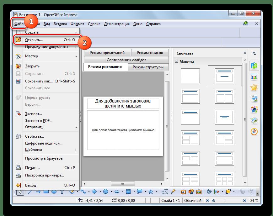 Переход в окно открытия файла через иконку на панели инструментов в программе OpenOffice Impress