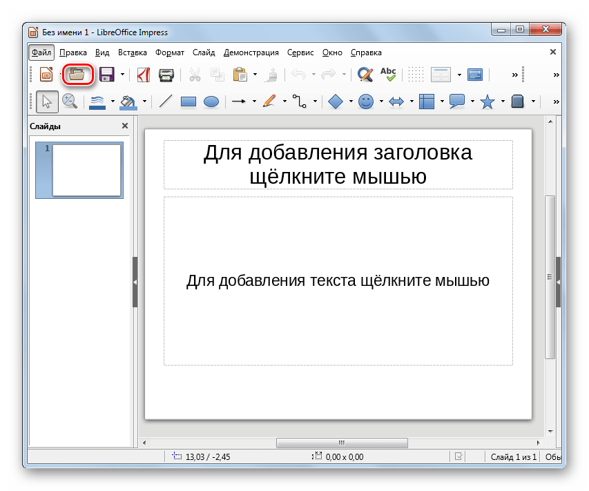 Переход в окно открытия файла через значок на панели инструментов в программе LibreOffice Impress