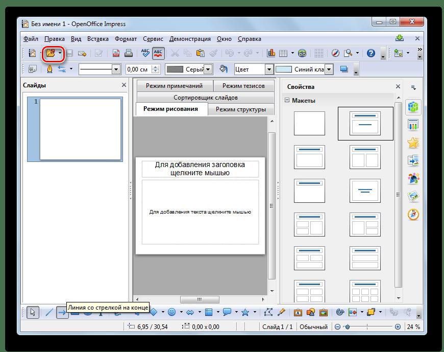 Переход в окно открытия файла через значок на панели инструментов в программе OpenOffice Impress