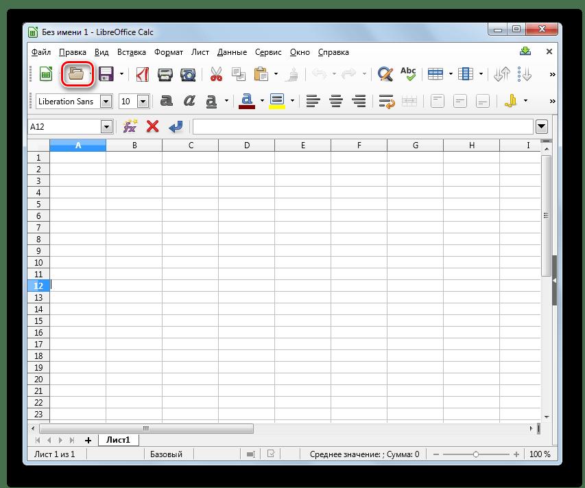 Переход в окно открытия файла с помощью значка на панели инструментов в программе LibreOffice Calc