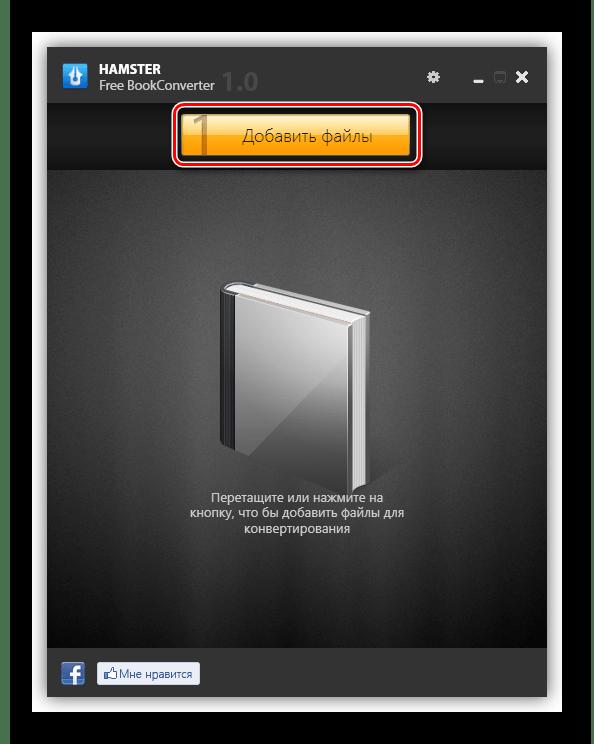 Переход в окно открытия файлов в программе Hamster Free BookConverter