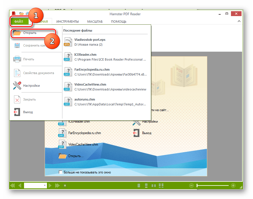 Переход в окно отрытия файла через верхнее горизонтальное меню в программе Hamster PDF Reader