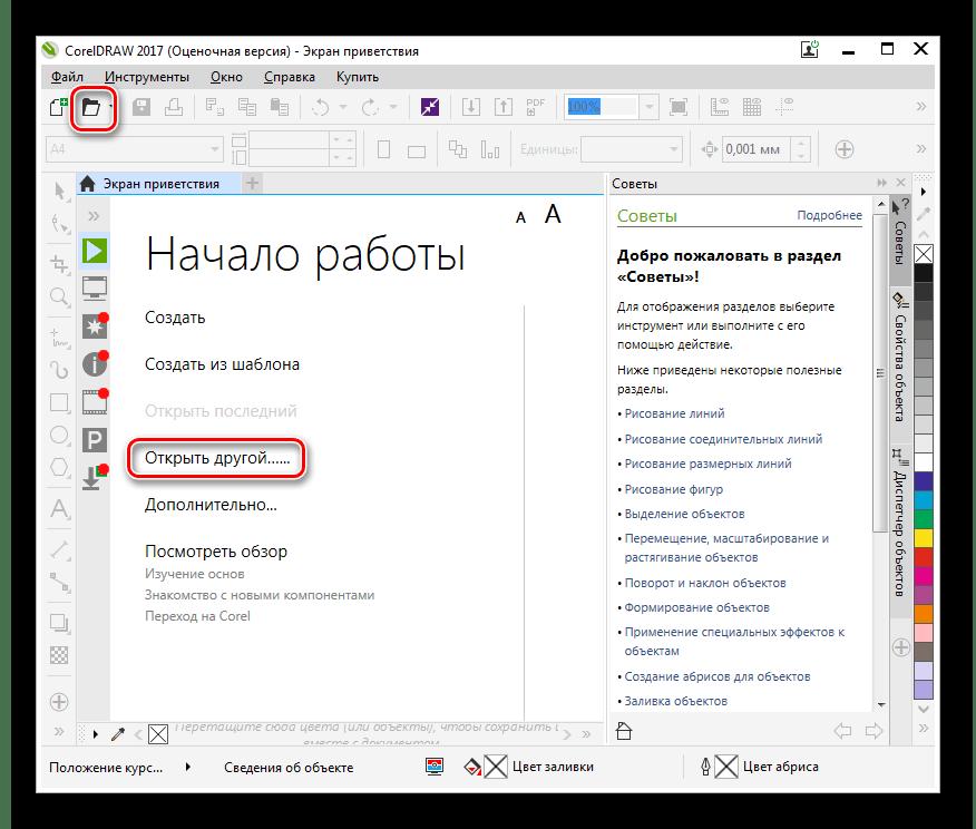 Переход в окно отрытия файла в графическом редакторе CorelDRAW