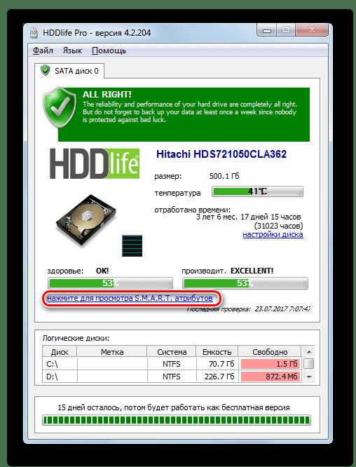 Переход в окно просмотра ошибок в программе HDDlife Pro