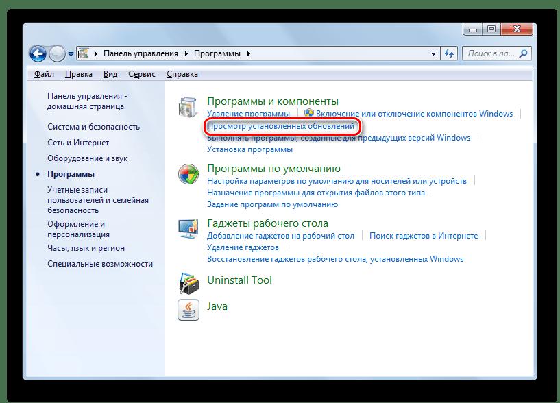 Переход в окно просмотра установленных программ в разделе Программы и компоненты в Панели управления в Windows 7