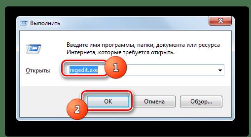 Переход в окно редактора системного реестра в Windows 7