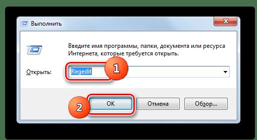 Переход в окно системного реестра с помощью введения команды в окно Выполнить в Windows 7
