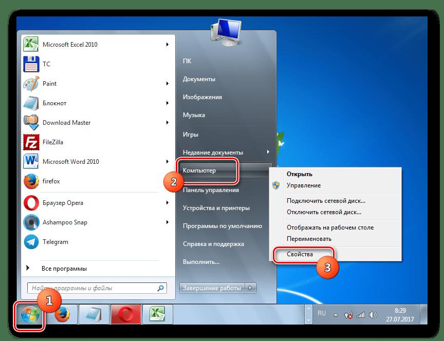 Переход в окно свойств компьютера через контекстное меню в панели Пуск в Windows 7