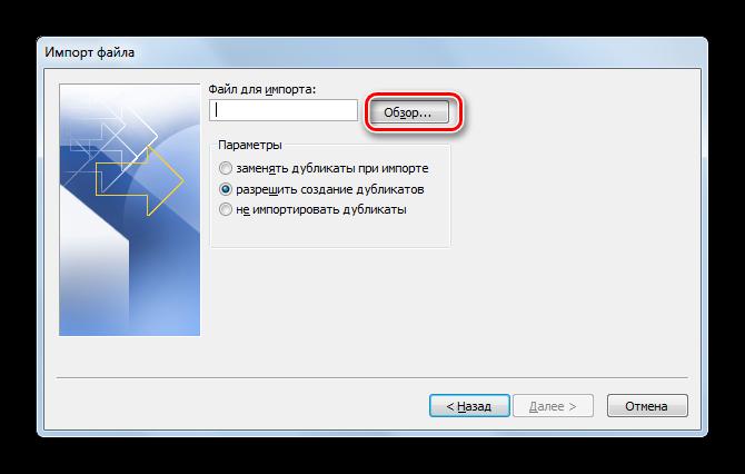 Переход в окно выбора импортируемого файла в окне мастера импорта и экспорта в программе Microsoft Outlook