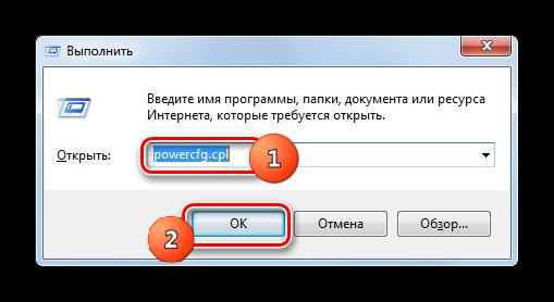 Переход в окно выбора плана электропитания путем ввода команды в окно Выполнить в Windows 7