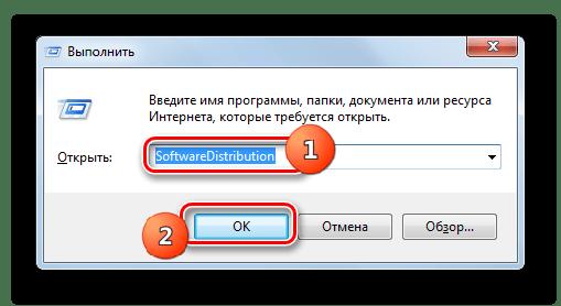 Переход в папку SoftwareDistribution с помощью введения команды в окно Выполнить в Windows 7