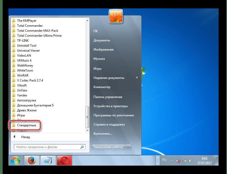 Переход в папку Стандартные через меню Пуск в Windows 7