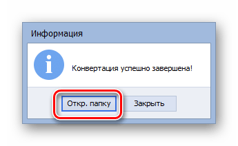 Переход в папку где расположен преобразованный файл ePub в программе AVS Document Converter