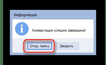 Переход в папку располажения файла PDF в программе AVS Document Converter