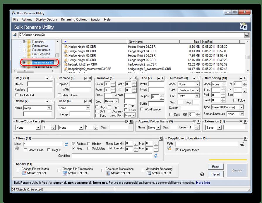 Переход в папку расположения файлов в программе Bulk Rename Utility