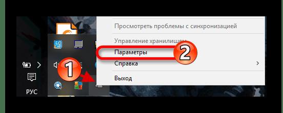 Переход в параметры Onedrive в Windows 10