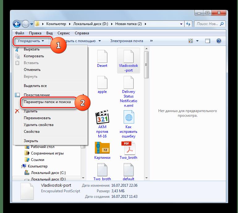Переход в параметры папок и поиска через Проводник в Windows 7